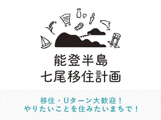 「能登半島、七尾移住計画」移住・Uターン大歓迎!やりたいことを住みたいまちで!